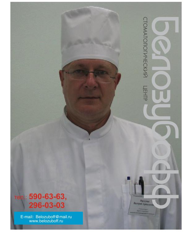 Валерий Аркадьевич стоматологический центр Белозубофф.png